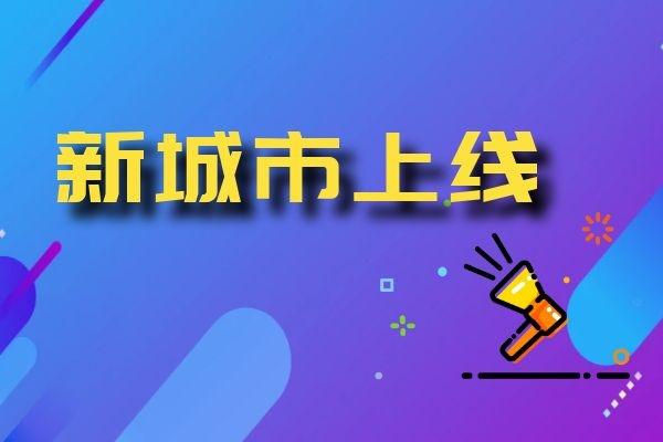 惠州开放个人代缴业务!