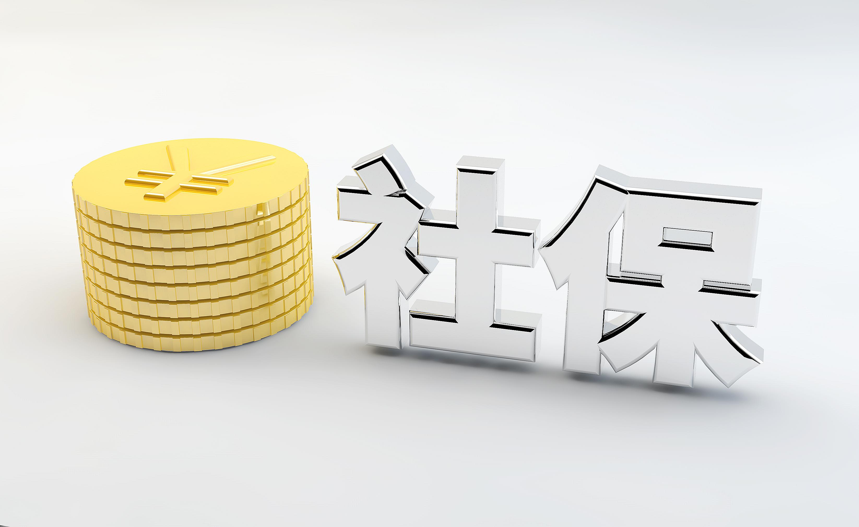 上海保险从业者辞职断缴社保之后,怎么办理个人社保?