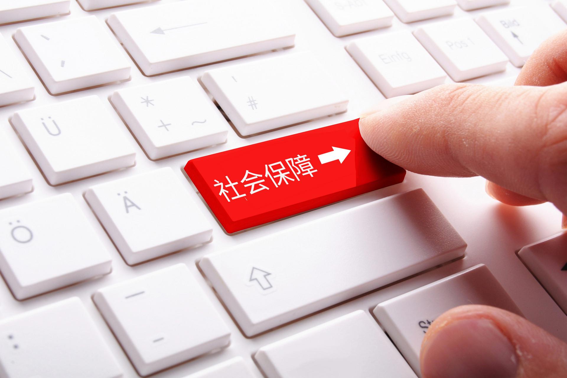 深圳外地户口个人怎么交社保