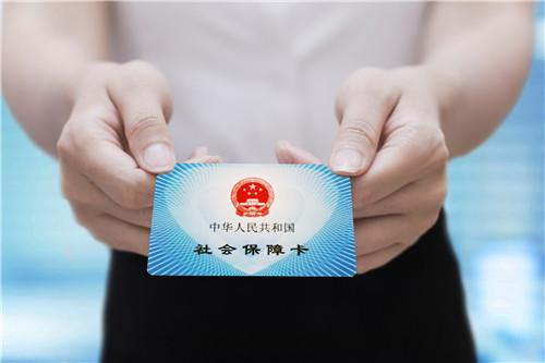 南京如何自己交社保医保