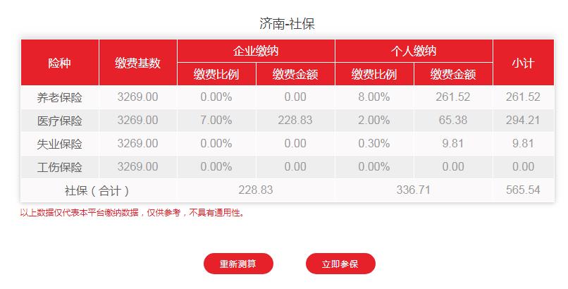 2020年7-12月济南市社保费用明细