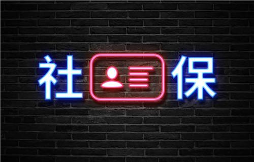 2021年宁波社保缴费标准
