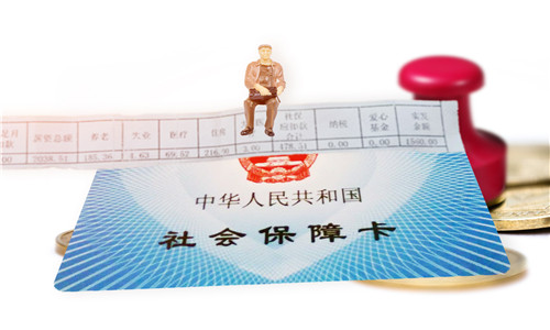 2021年温州社保缴费标准