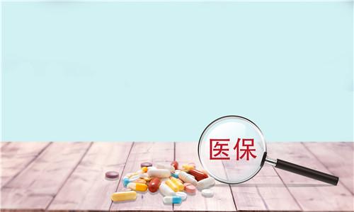北京医疗保险要交多少年