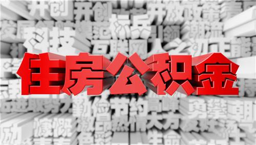 广州住房公积金提取