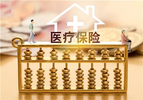 杭州医疗保险报销