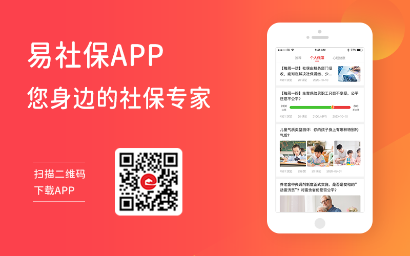 北京个人社保代缴公司