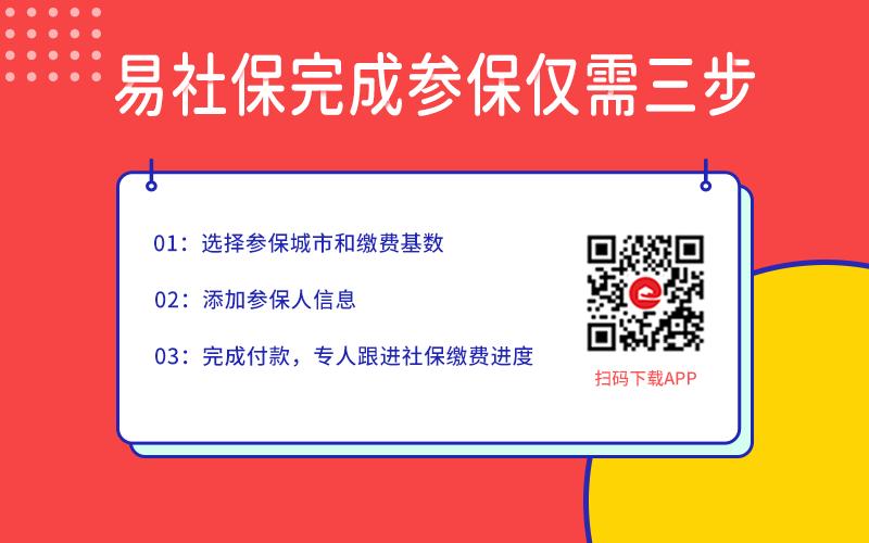 广州代缴社保公积金公司