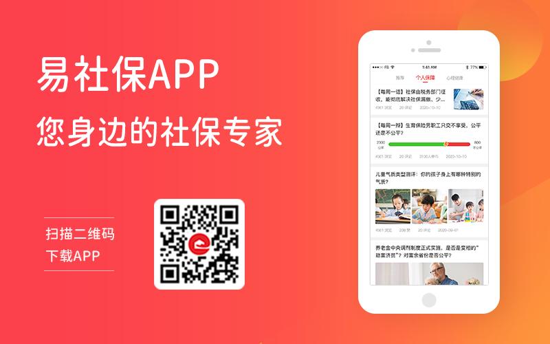 惠州个人社保代缴平台
