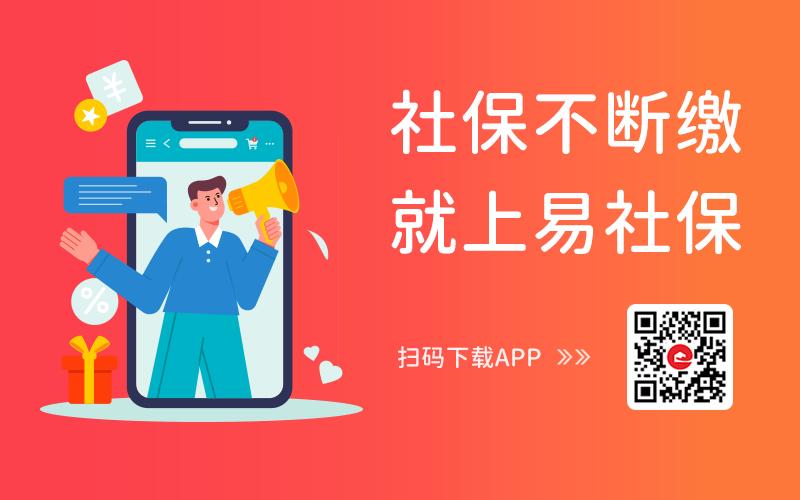 2021年社保调整深圳