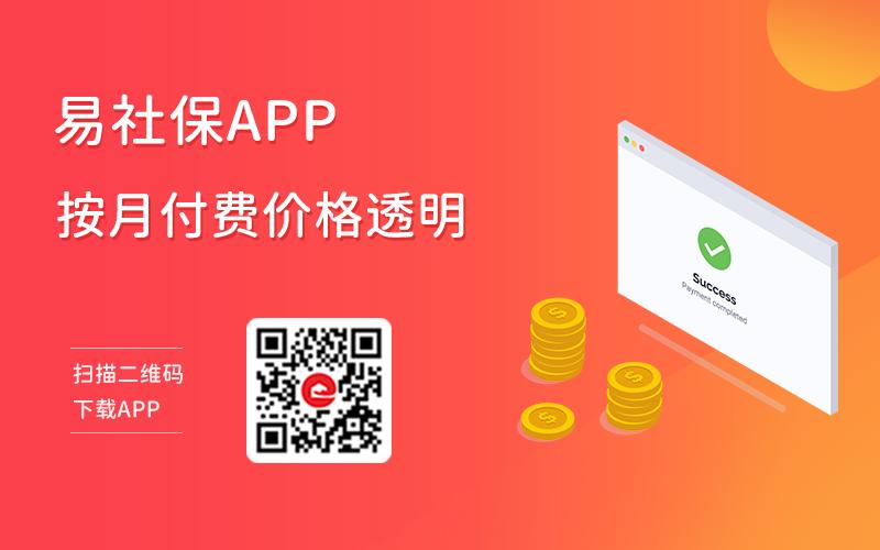 2021年深圳社保缴费最低基数