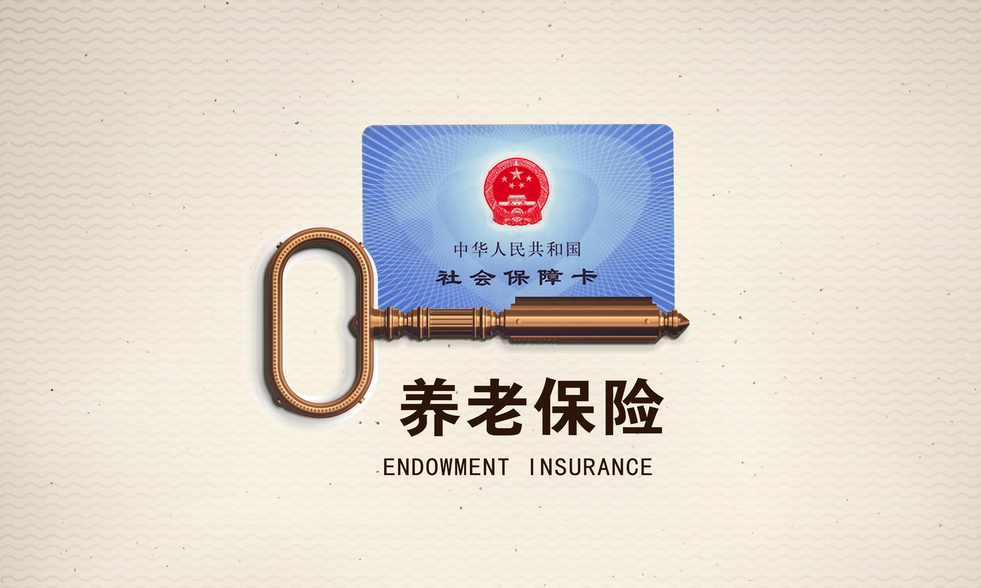 想在北京做兼职快递员,交社保怎么做?
