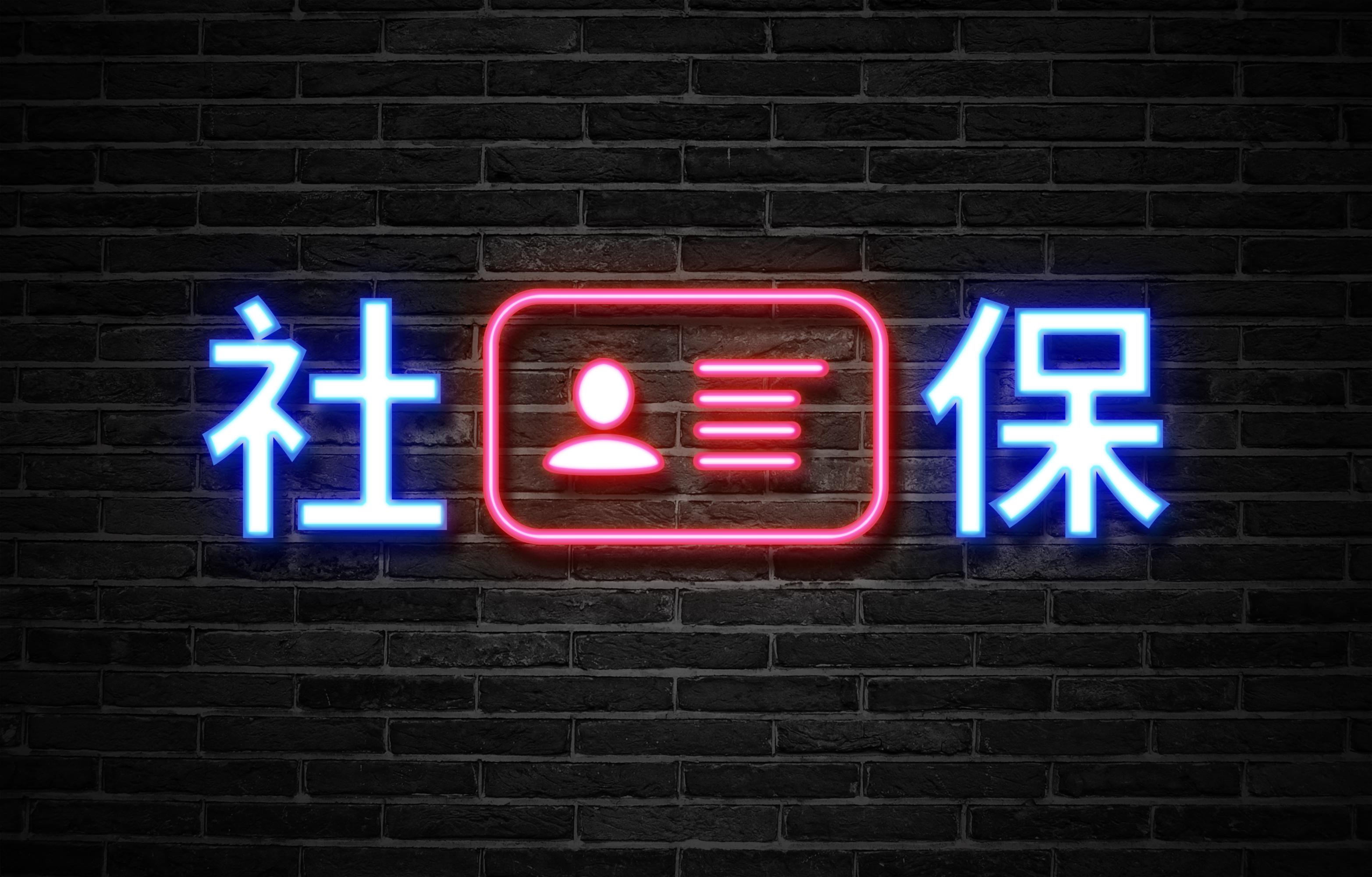 在杭州做程序员,社保断缴了有必要自行买社保吗?