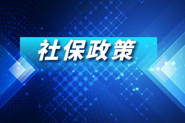 深圳社保2-6月阶段性减免企业养老,失业,工伤单位部分,医疗单位部分减半!