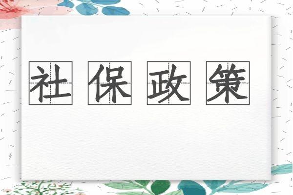 减免费用确定!东莞社保2-6月阶段性减免企业养老,失业,工伤单位部分!