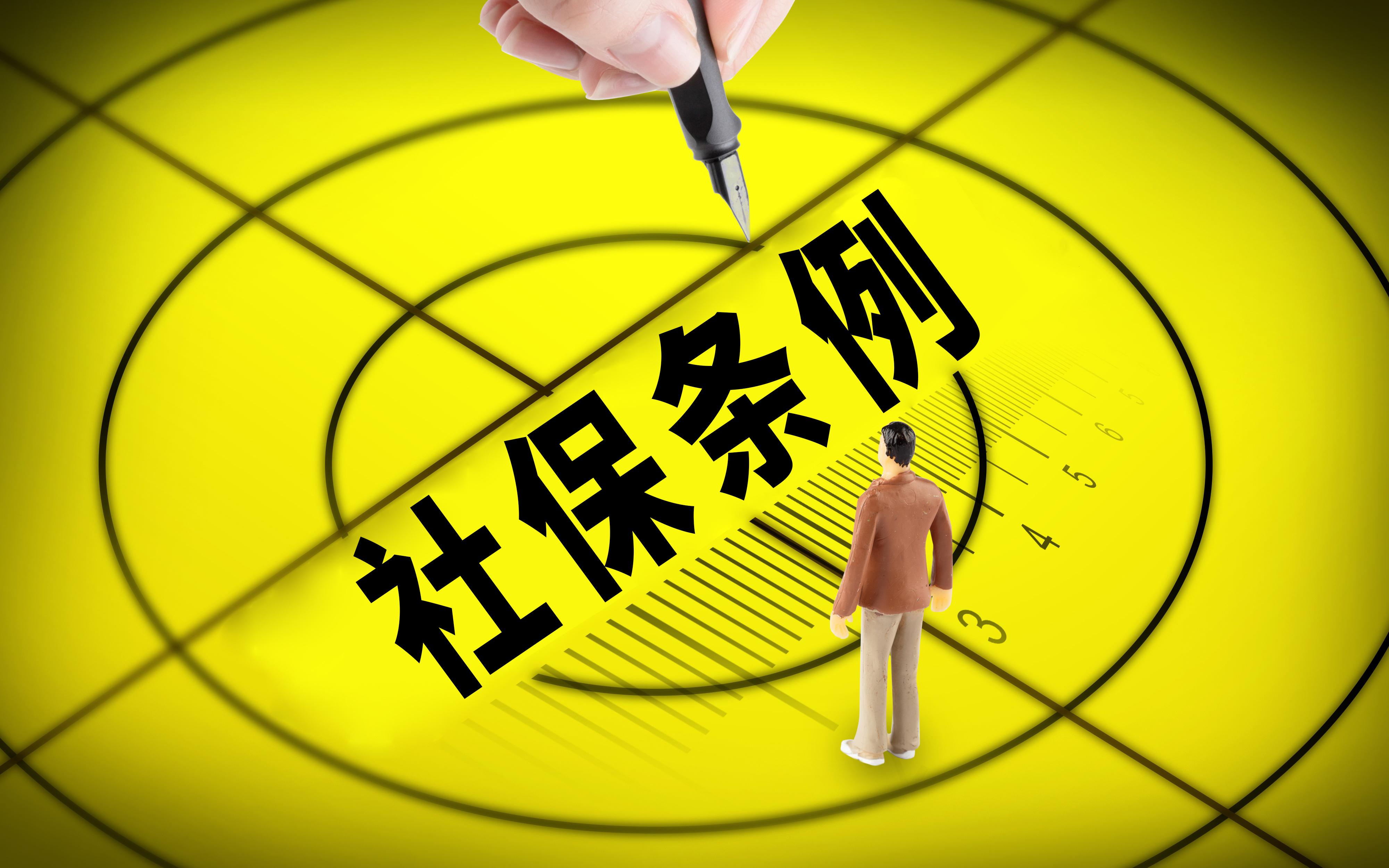 画家在北京缴纳个人社保 服务费需要多少钱?