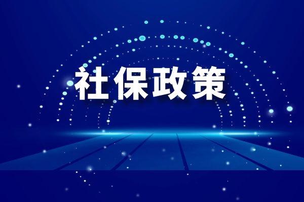 上海社保2-6月减免费用确认!减免费用超千元!