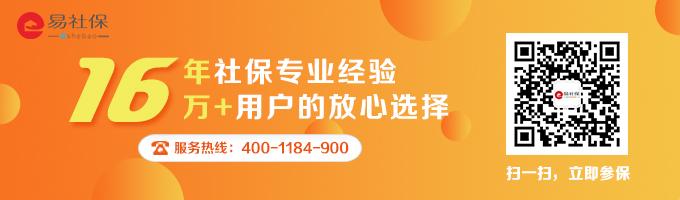 自己交广州社保每月多少钱,广州个人社保代理,易社保