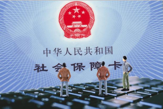 广州社保社保卡申领