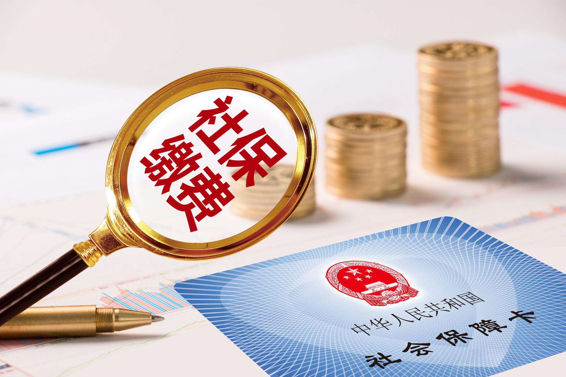 上海补缴代缴社保公积金